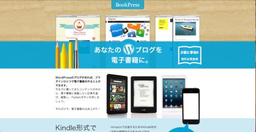 WordPressのブログが電子書籍に!夢がひろがります。