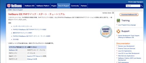 NetBeans IDE PHPクイック・スタート・チュートリアル