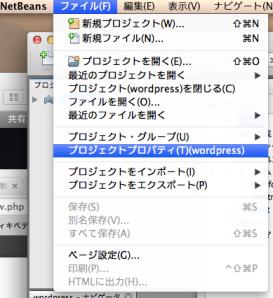 NetBeansでWordPressをカスタマイズするための設定