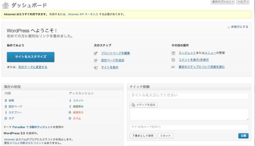 スクリーンショット 2013-01-23 15.01.57