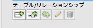 filemakerデータベース管理 テーブル追加