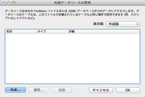 filemaker外部データソース管理1
