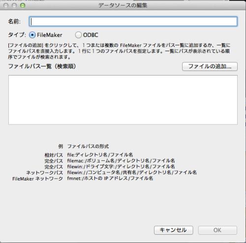 filemaker外部データソース管理2