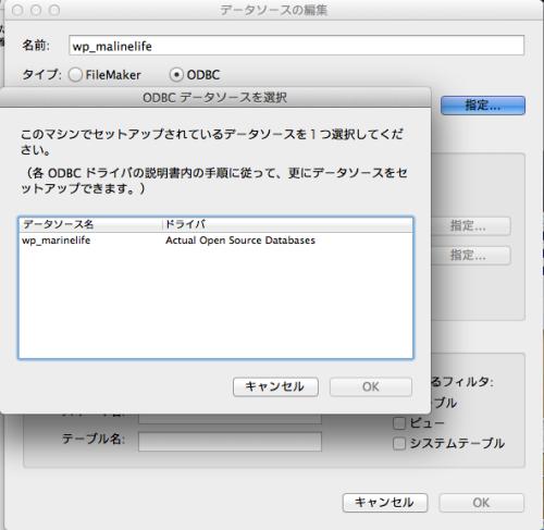 filemaker外部データソース管理3