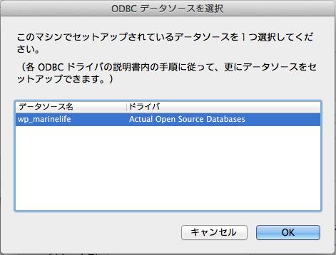 filemaker外部データソース管理4
