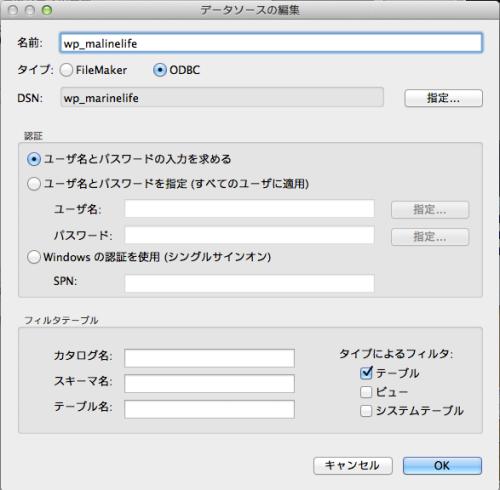 filemaker外部データソース管理5
