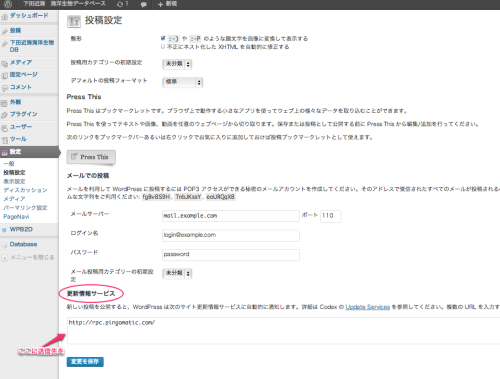 WordPress.orgのping送信先の設定