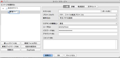 サイト_マネージャ_と_FileZillaのコピー