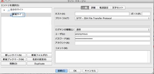 プロトコルをSFTPで設定