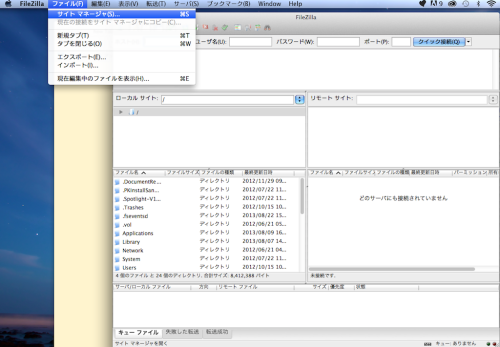 ファイル→サイトマネージャーで開きます