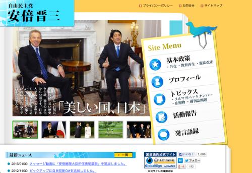 安倍総理のサイトが紹介されて、ちょっと驚きでした。