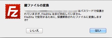 鍵ファイルの変換メッセージ