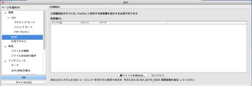 鍵ファイルの追加