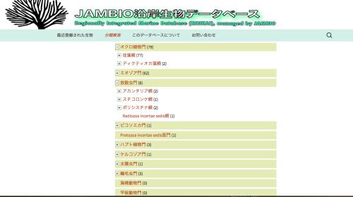 JAMBIO沿岸生物データベース